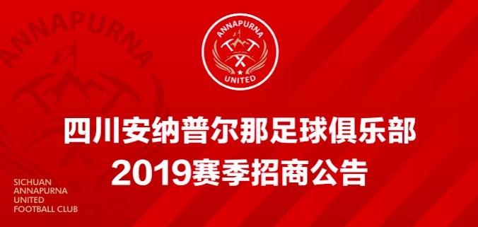 四川安纳普尔那招商公告:出售球队和体育场的冠名权