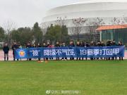 浙江毅腾开年第一练,球迷打横幅支持球队冲甲