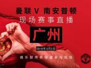 办派对,安迪-科尔和布朗3月来广州陪曼联球迷观赛