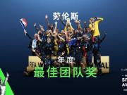 劳伦斯世界体育年度最佳团队奖:法国国家队