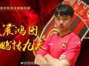 官方:两名U21小将裴展鹏、李蓝正式加盟苏州东