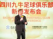 专访城市足球集团CEO:我们经验丰富,要把九牛带到顶尖