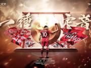 上港发布超级杯战国安海报:一锤定音