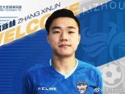官方:苏宁球员张新林租借加盟中乙泰州远大