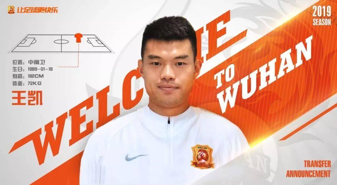 官方:毅腾球员王凯正式加盟武汉卓尔