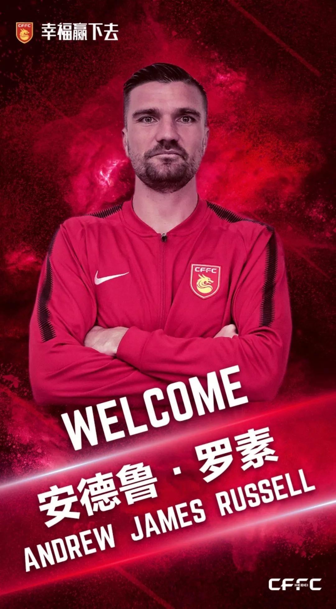 官方:中国香港籍球员罗素加盟河北华夏幸福