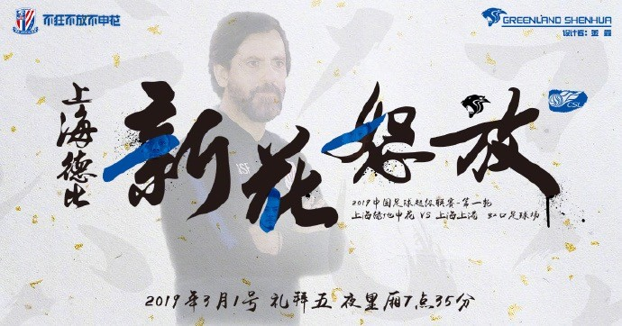 申花发布上海德比海报:新花怒放,虹口足球场等侬