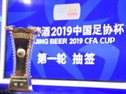 足协杯官方:昆山FC等3队轮空晋级足协杯第二轮