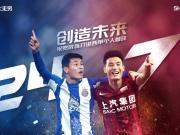 7+24,上港发布海报祝贺武磊收获西甲首球