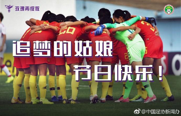 女神节日快乐FIFA和足协向中国女足送祝福