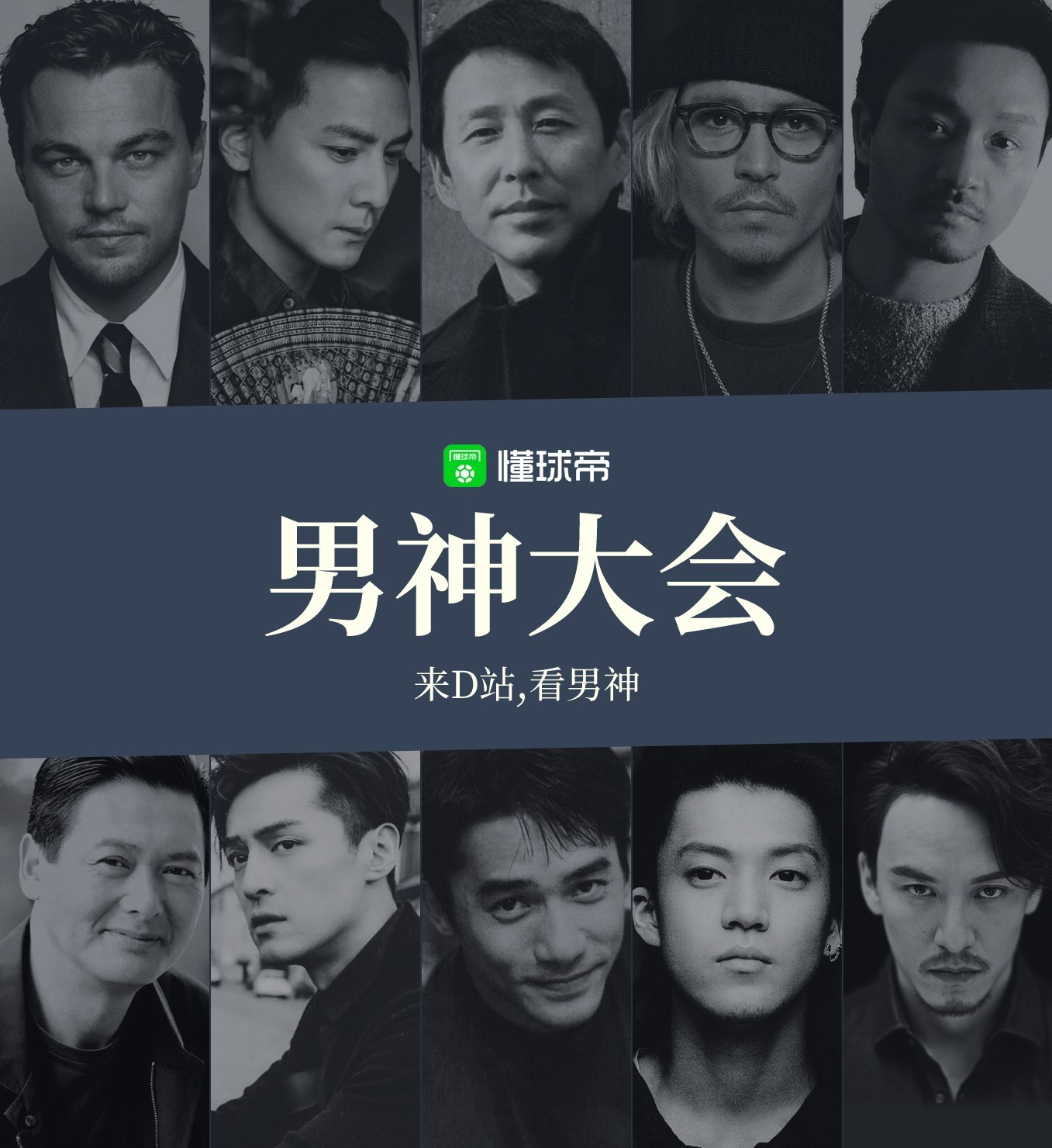 """男神大会第12期:""""熔炉&釜山行""""孔刘,你的评分是?"""