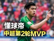 懂球帝中超第2轮MVP:张玉宁