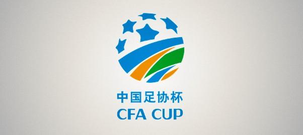 官方:足协杯第二轮抽签结果出炉含一对业余球