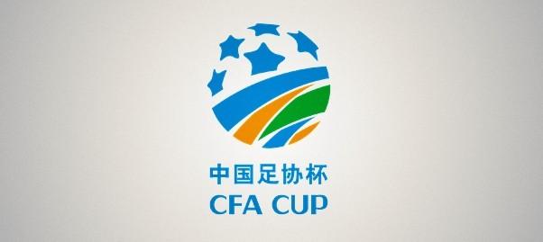 官方:足协杯第3轮抽签仪