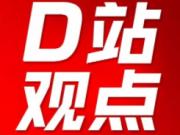 """D站观点:学习工作中,宁当""""鸡头""""还是选择""""凤尾""""?"""