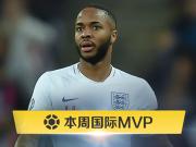 懂球帝本周国际赛事MVP:斯特林
