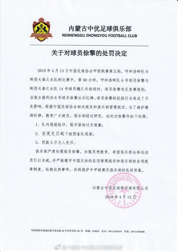 呼和浩特内部处罚徐擎:下放预备队,罚款5万人民币