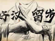 广州恒大发布战山东鲁能海报:泰山好汉,天河留步