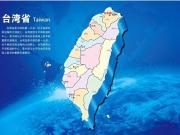早安D站:台湾花莲6.7级地震;视觉中国被罚款