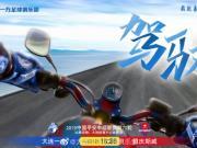 大连一方发对阵重庆斯威海报:驾驭摩托,三分拿下