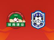 河南vs泰达:巴索戈PK阿奇姆彭,荣昊首发