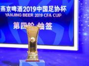 中国足协杯第四轮对阵:武汉vs上港,恒大vs河南