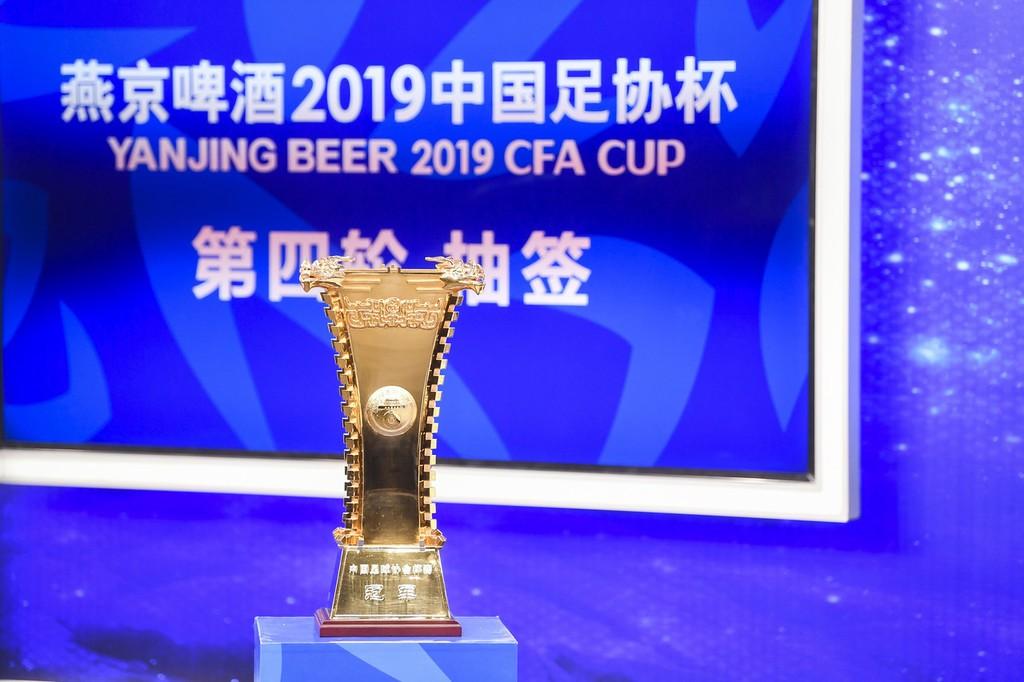 中国足协杯第四轮对阵: