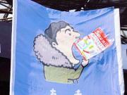 大连球迷场边旗帜亮了:王思聪吃卡拉斯科同款软糖