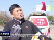 为祖国庆生,延边60岁球迷计划徒步颠球到北京