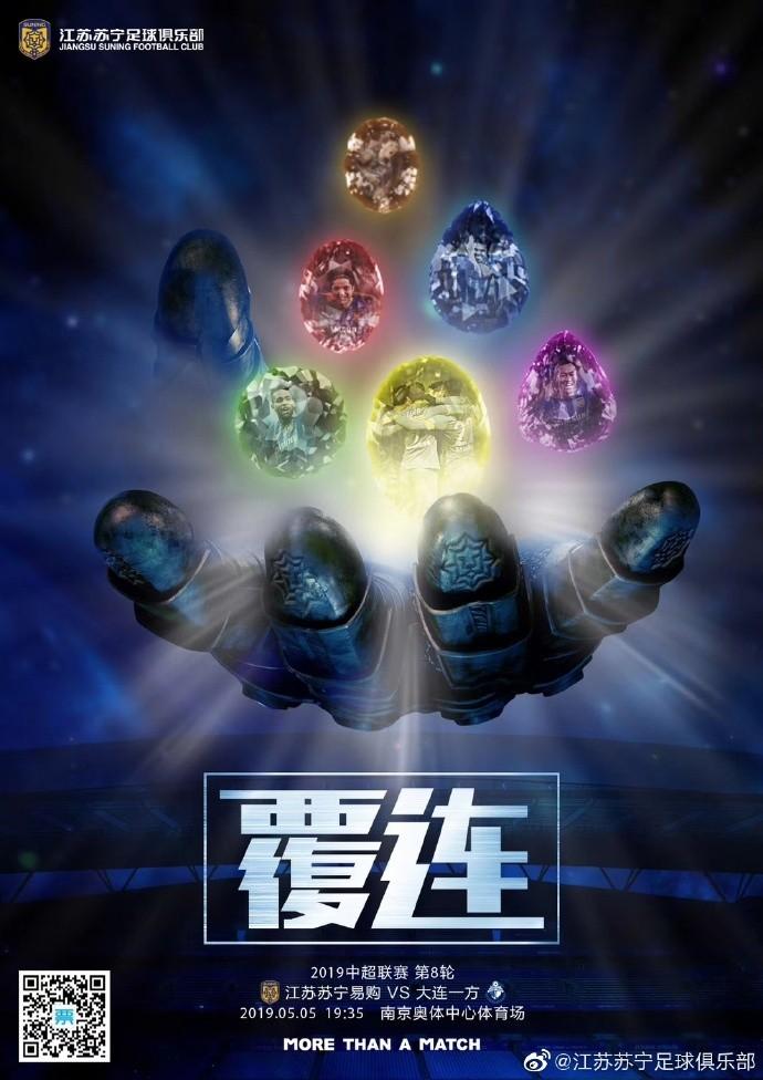 江苏苏宁战大连一方海报:覆连,灭霸6颗宝石已集齐