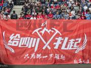 川媒:四川FC前往哈尔滨的机票已经取消,客战黑龙江存疑