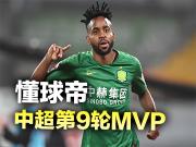 懂球帝中超第9轮MVP:巴坎布