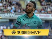 懂球帝本周国际赛事MVP:奥巴梅扬