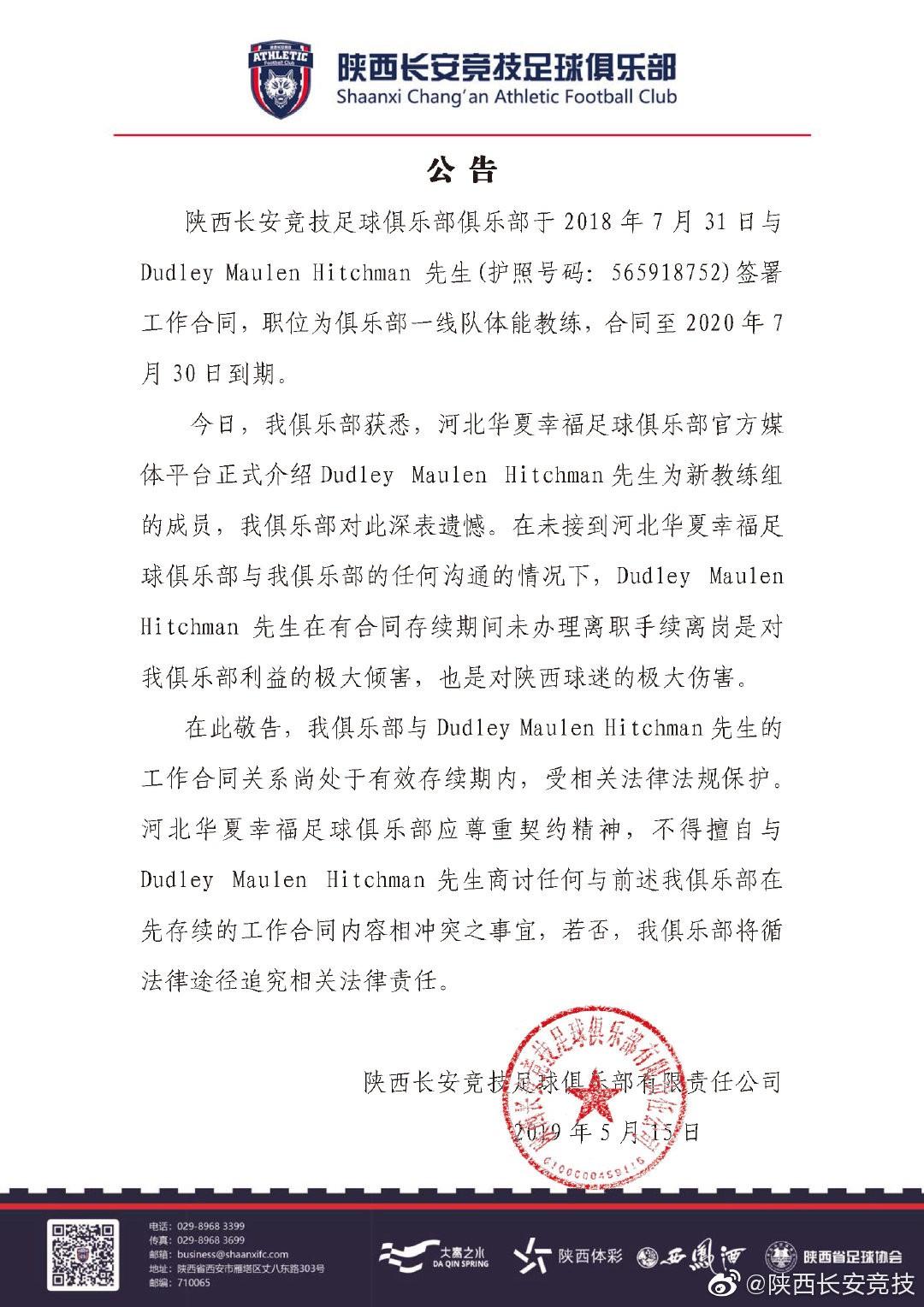 陕西谴责河北华夏幸福:在未沟通的情况下挖角我队教练组成员