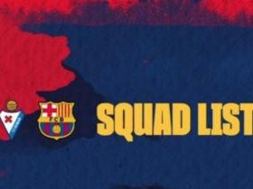 巴萨联赛收官战名单:苏亚雷斯、阿图尔等主力因伤缺阵