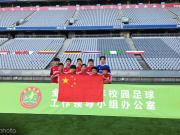 赞,中国校园足球代表队夺得拜仁青年杯全球总决赛季军