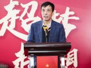 今体育:想当足协主席,陈戌源必须先脱离俱乐部