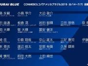 日本美洲杯大名单:冈崎慎司领衔,柴崎岳、久保建英入选