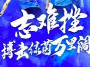 大连战申花海报:志难挫,搏击绿茵万里阔