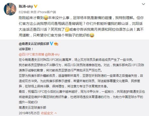 陈涛回应南通:你告诉我斋月英语和阿拉伯语怎么说