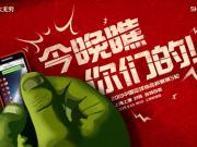 上海上港戰吉林百嘉海報:綠巨人鼓勵小將,今晚瞧你們的