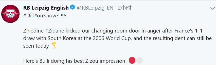 RB莱比锡官推:齐达内06年的踹门痕迹,现在都还清晰可见