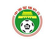 足协印发《中国足球诚信建设行动计划》,将建立诚信红黑名单