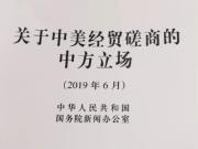 早安D站:中美经贸磋商白皮书披露;国防部长就台湾问题发声