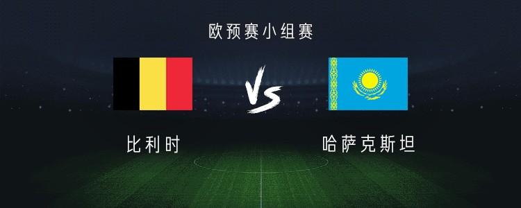 比利时vs哈萨克斯坦:阿扎尔兄弟搭档首发,德布劳内出战