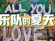 D站口碑:十支《樂隊夏天》中熱門樂隊,哪個是你的愛?