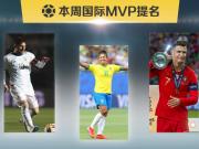 热烈鼓掌!懂球帝本周国际赛事MVP提名揭晓