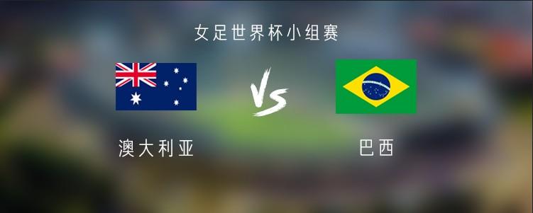 澳大利亚女足vs巴西女足:玛塔领衔,克里斯蒂安妮首发