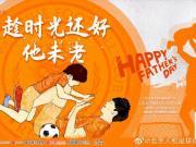 图集:比赛日恰逢父亲节,多家中超俱乐部发布海报致敬父亲们