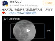早安D站:彭林起诉华为虚假宣传;屠呦呦团队发布新突破